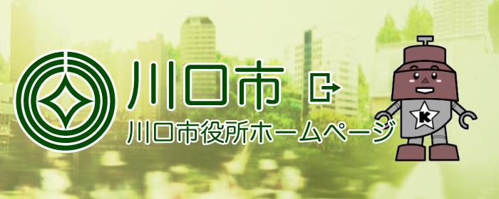川口市ホームページ
